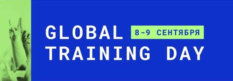 Иллюстрация: Global Training Day #7