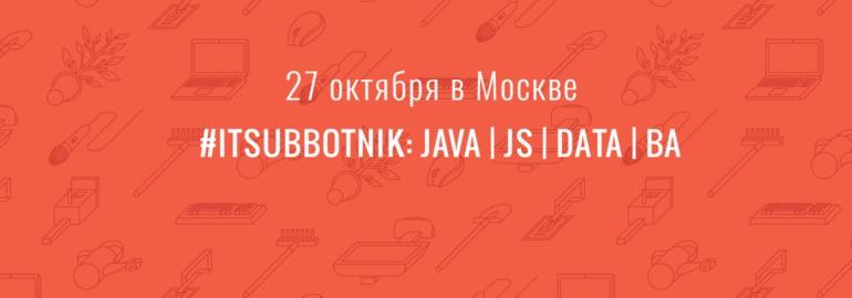 Иллюстрация: #ITsubbotnik