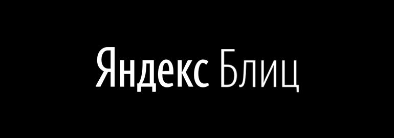 Яндекс.Блиц