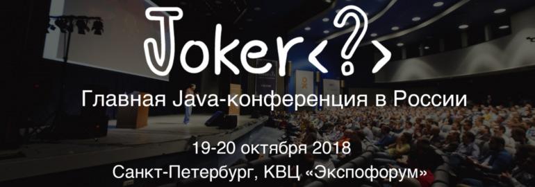 Joker 2018