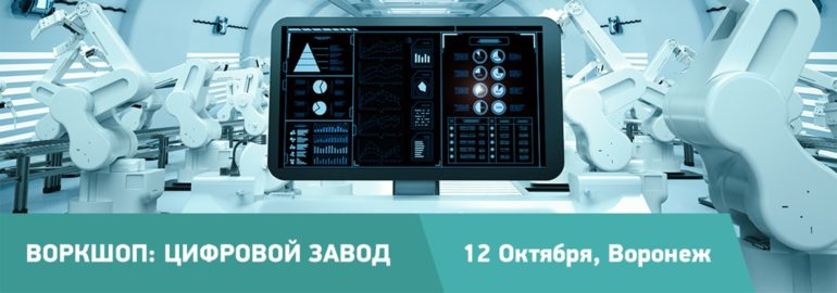 Иллюстрация: Воркшоп «Цифровой завод»
