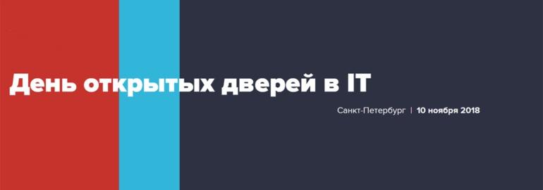 День открытых дверей в IT в «Альфа-Банке» Санкт-Петербург