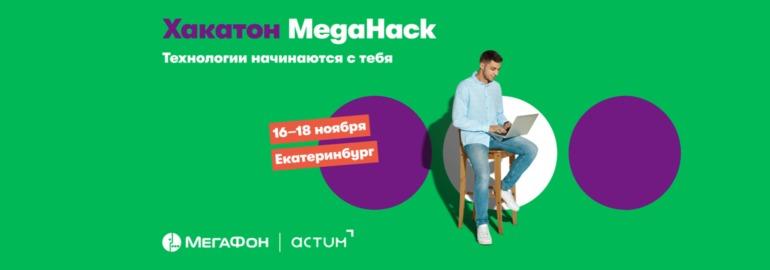 Хакатон MegaHack в Екатеринбурге