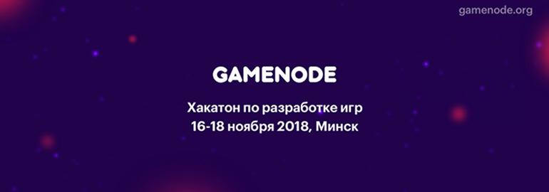 Хакатон GameNode