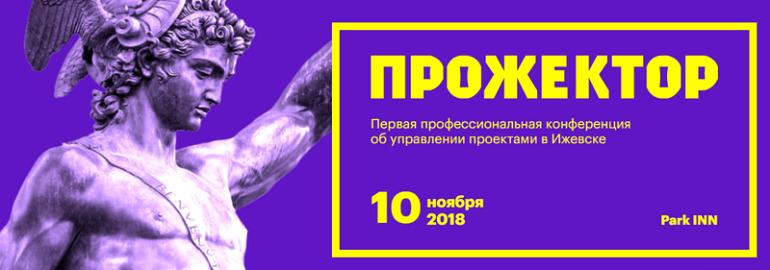 Конференция «Прожектор» в Ижевске
