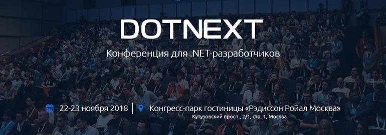 Конференция DotNext 2018 Moscow