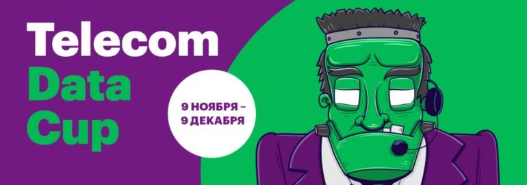Чемпионат Telecom Data Cup