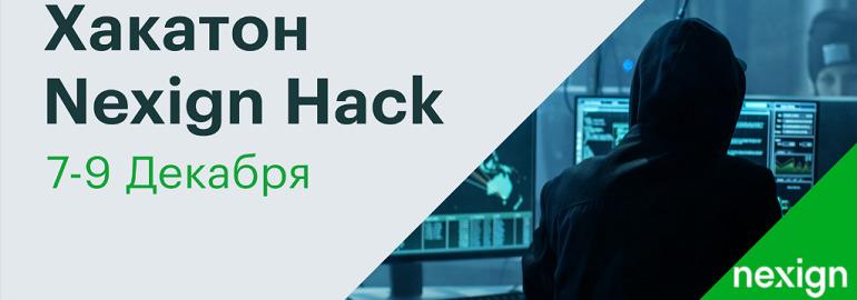 Хакатон Nexign Hack