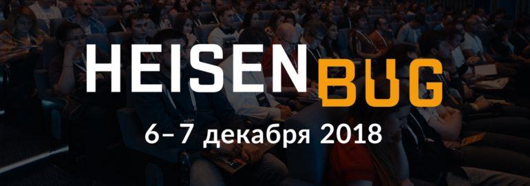 Heisenbug 2018