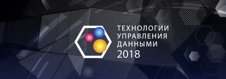 Конференция «Технологии управления данными»