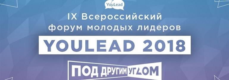 Молодёжный форум YouLead 2018