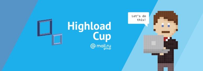 Чемпионат Highload Cup