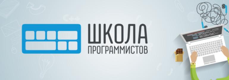 Московская школа программистов обложка