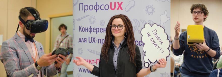 Конференция «ПрофсоUX 2019»