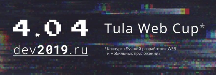 Tula Web Cup 2019