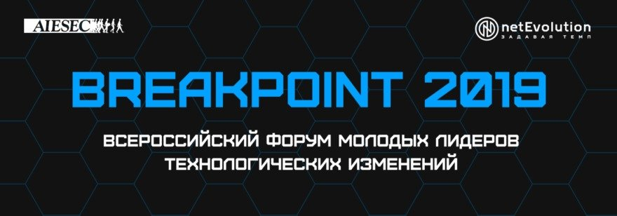 Конференция Breakpoint 2019