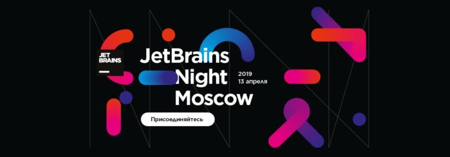 Митап JetBrains Night Moscow 2019