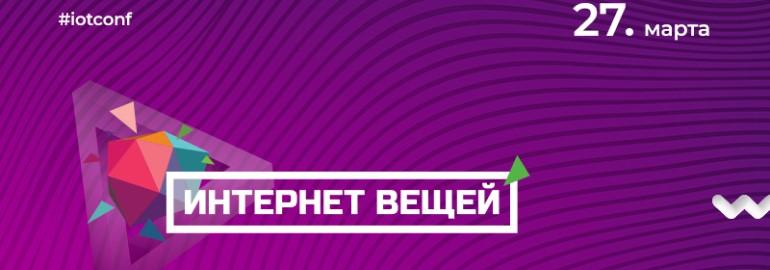 IOT Россия