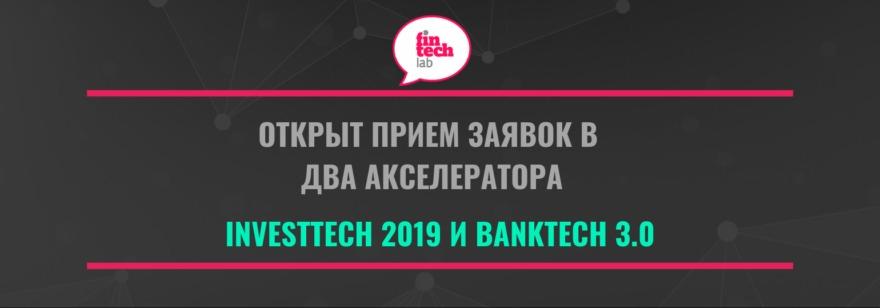 Акселераторы Investtech 2019 и Banktech 3.0