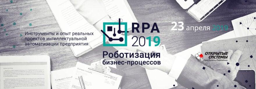RPA 2019