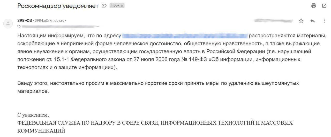 Запрос Роскомнадзора