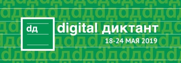 Digital Диктант