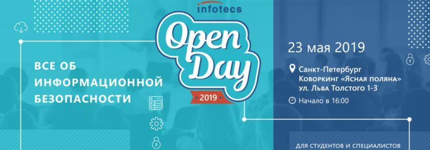 InfoTeCS Open Day