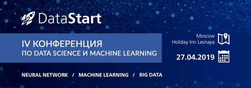 DataStart 2019