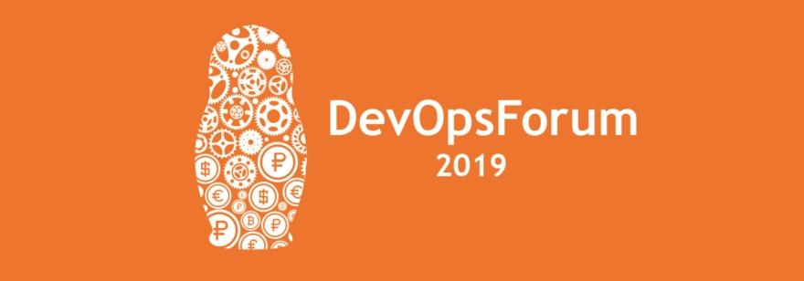 Конференция DevOpsForum 2019