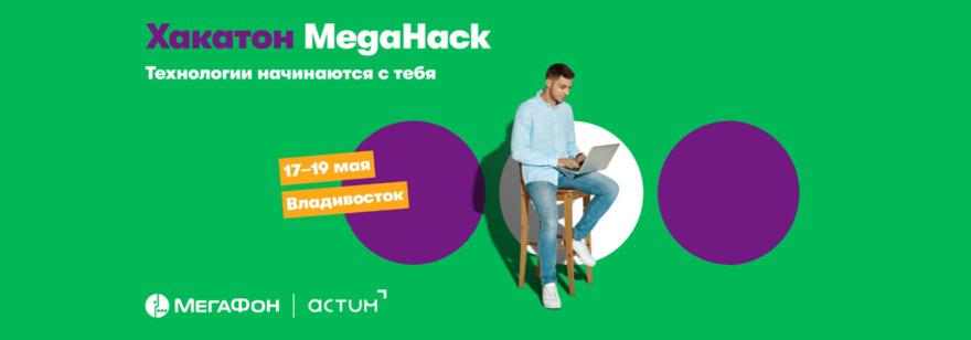 MegaHack Владивосток