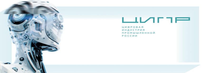 Конференция «Цифровая индустрия промышленной России-2019» («ЦИПР-2019»)