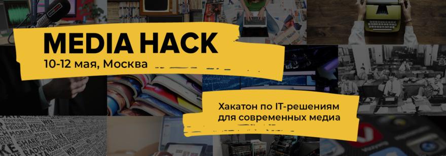 Хакатон MediaHack