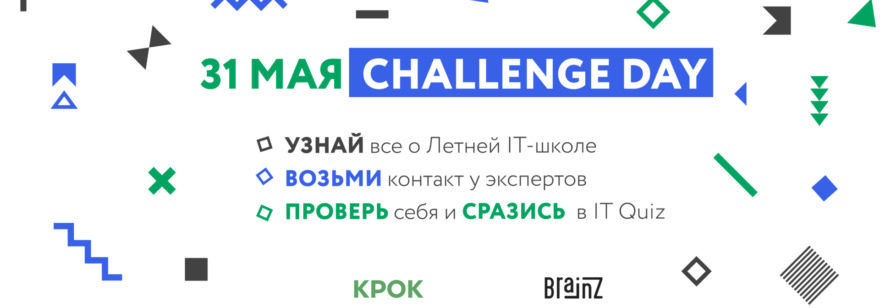 Challenge Day Летней IT-школы КРОК