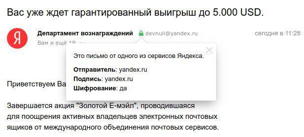 Спам от имени «Яндекса»
