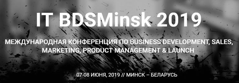 IT BDSMinsk 2019