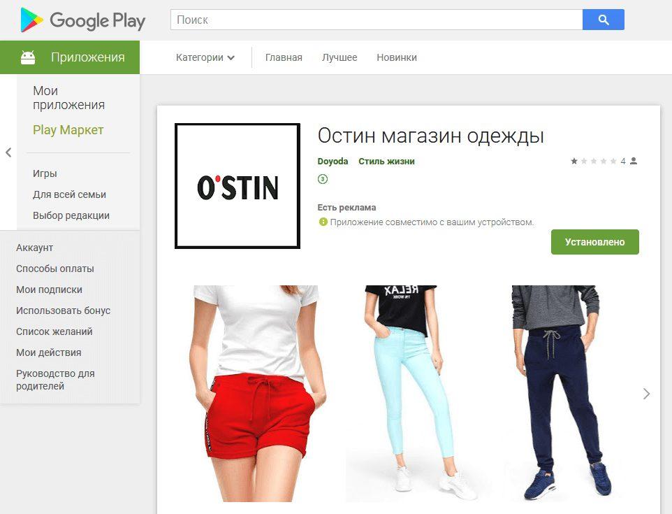 Вредоносные Android-приложения