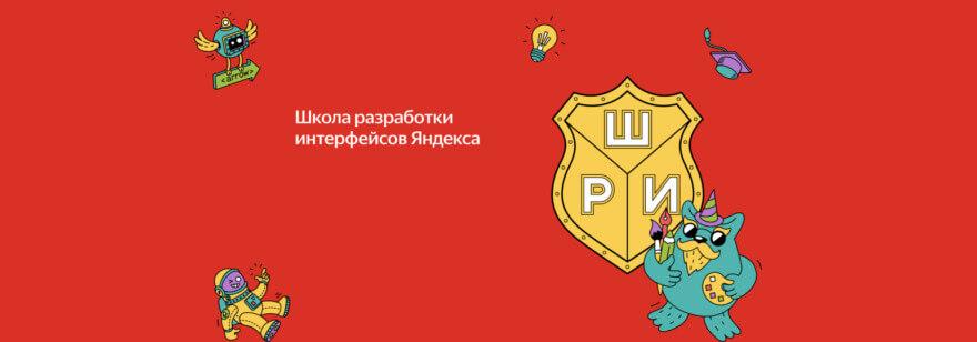 Школа разработки интерфейсов Яндекса