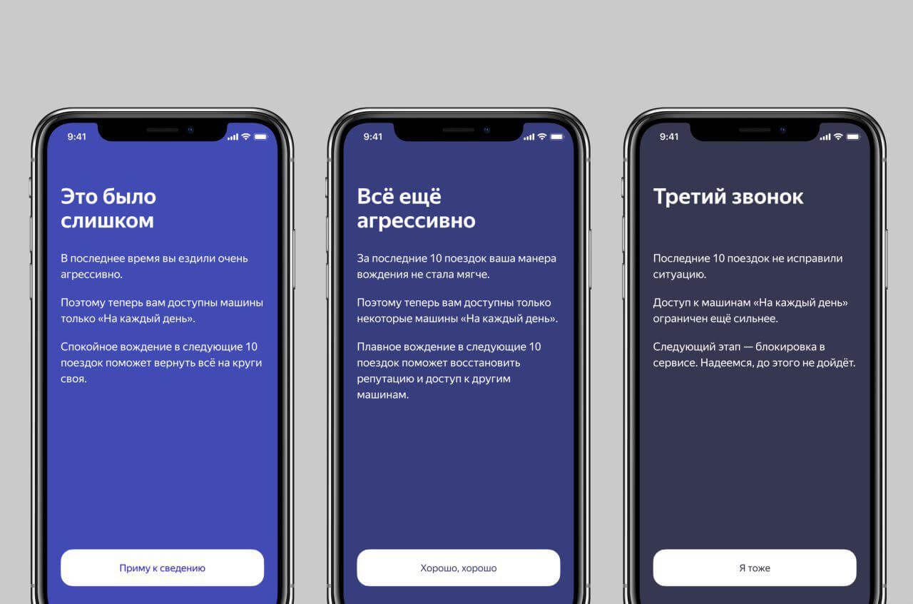 Яндекс.Драйв против агрессивного вождения