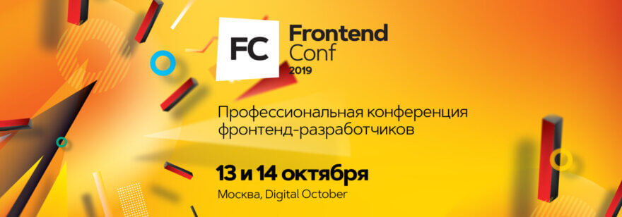 Обложка: Frontend Conf 2019