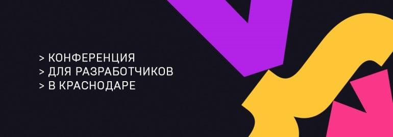 Krasnodar Dev Conf 2019