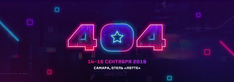 404Fest 2019