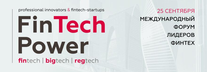 Обложка: Форум FinTech Power 2019