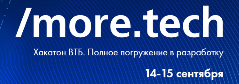 Хакатон /more.tech