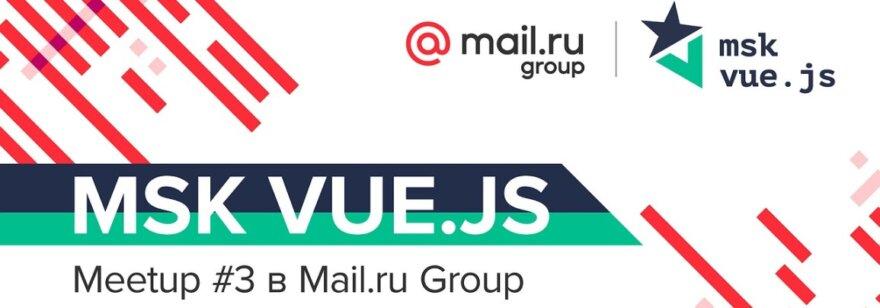 MSK VUE.JS meetup #3