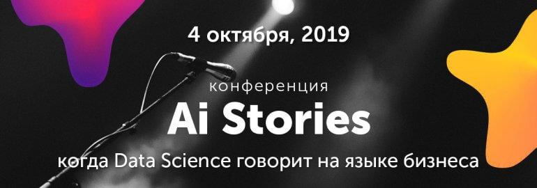 Ai Stories