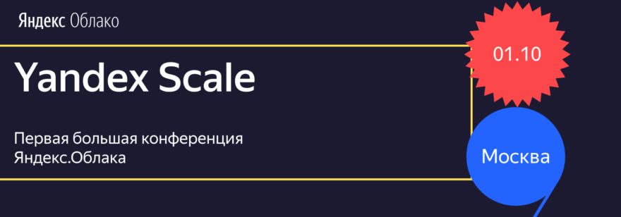 Yandex Scale
