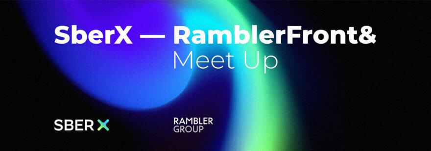 Обложка: Митап Sber X — RamblerFront&