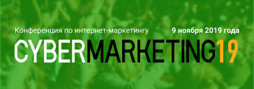 Обложка: Конференция CyberMarketing 2019
