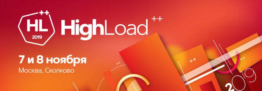 HighLoad 2019++