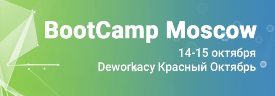 Обложка: Воркшоп Hyperledger BootCamp Russia